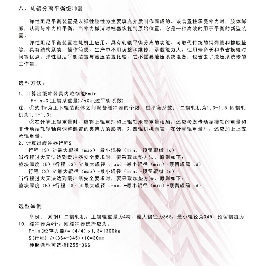 轧辊分离平衡上海11选5遗漏数据