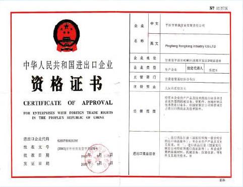 中华人民共和国进出口企业资格证书