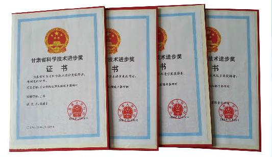甘肃省科学技术进步奖